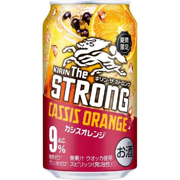 キリン・ザ・ストロング カシスオレンジ (350ml/24本)【缶チューハイ】