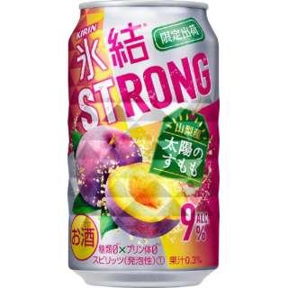 氷結ストロング 山梨県産太陽のすもも (350mlx24)【缶チューハイ】