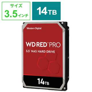 WD141KFGX 内蔵HDD WD Red Pro [14TB /3.5インチ]