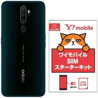 OPPO A5 2020 グリーン「CPH1943GN」 + Y!mobile音声パッケージセット