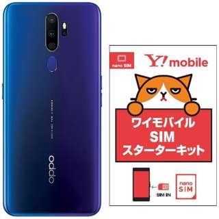 OPPO A5 2020 ブルー「CPH1943BL」 + Y!mobile音声パッケージセット