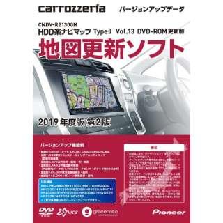 カロッツェリア(パイオニア) カーナビ 地図更新ソフト2019 HDD楽ナビマップTypeII Vol.13・DVDROM更新版 CNDV-R21300H