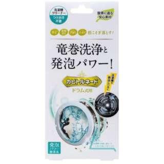 洗濯槽クリーナー カビトルネード ドラム式用〔洗濯槽クリーナー〕