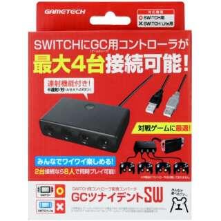 GCツナイデントSW SWF2165 【Switch】