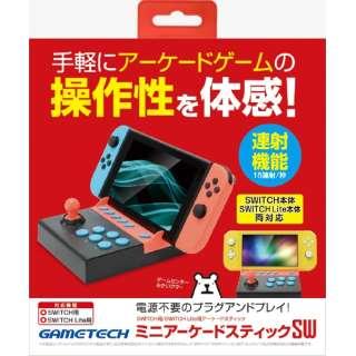 ミニアーケードスティックSW SWF2181 【Switch/Switch Lite】