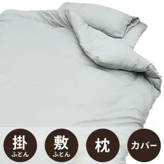 【日本製ふとん3点セット カバー付き】すぐに使える寝具6点セット(シングルサイズ/ライトグレー)