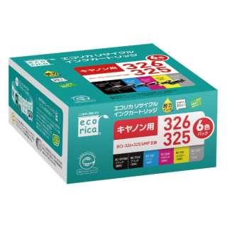 ECH-C3266P 互換リサイクルインクカートリッジ [キヤノン BCI-326+325/6MP] 6色