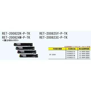 RET-200822K-P-TK リサイクルトナー 富士ゼロックス CT200822互換 ブラック