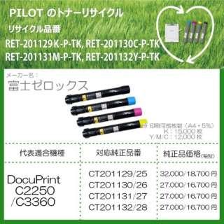 RET-201129K-P-TK リサイクルトナー 富士ゼロックス CT201129互換 ブラック