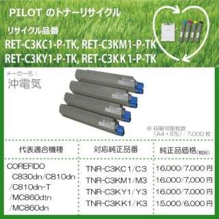 RET-C3KC1-P-TK リサイクルトナー OKI TNR-C3KC1互換 シアン
