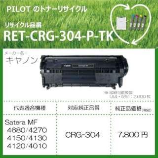 RET-CRG304-P-TK リサイクルトナー キャノン CRG-304互換 ブラック