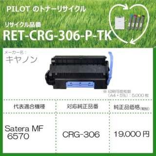 RET-CRG306-P-TK リサイクルトナー キャノン CRG-306互換 ブラック