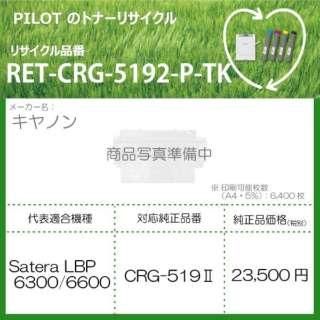 RET-CRG5192-P-TK リサイクルトナー キャノン CRG-519II互換 ブラック