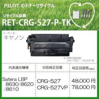 RET-CRG527-P-TK リサイクルトナー キャノン CRG-527互換 ブラック