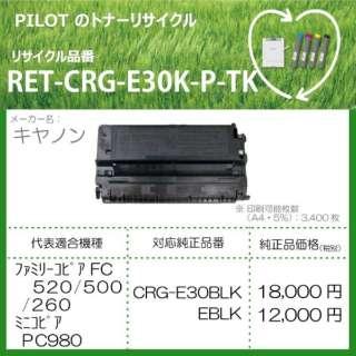 RET-CRG-E30K-P-TK リサイクルトナー キャノン CRG-E30BLK互換 ブラック