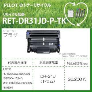 RET-DR31JD-P-TK リサイクルトナー ブラザー DR-31J(ドラム)互換