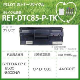 RET-DTC85-P-TK リサイクルトナー カシオ CP-DTC85互換 ブラック