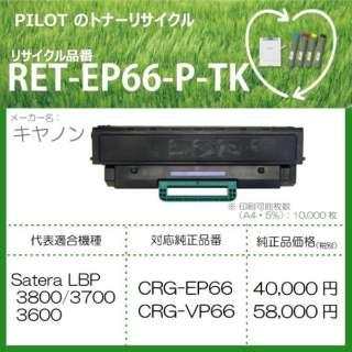 RET-EP66-P-TK リサイクルトナー キャノン CRG-EP66互換 ブラック