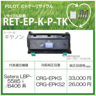 RET-EP-K-P-TK リサイクルトナー キャノン CRG-EPKS互換 ブラック