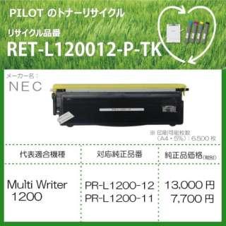 RET-L120012-P-TK リサイクルトナー NEC PR-L1200-12互換 ブラック