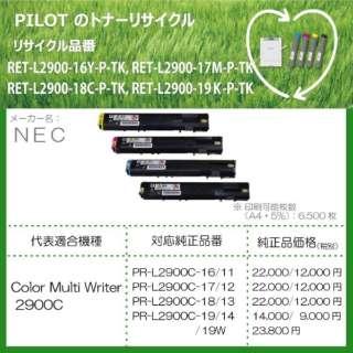 RET-L2900-19K-P-TK リサイクルトナー NEC PR-L2900C-19互換 ブラック