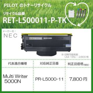 RET-L500011-P-TK リサイクルトナー NEC PR-L5000-11互換 ブラック