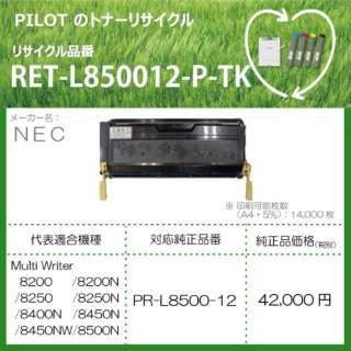 RET-L850012-P-CM リサイクルトナー NEC PR-L8500-12互換 ブラック