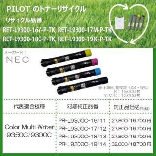 RET-L9300-19K-P-TK リサイクルトナー NEC PR-L9300C-19互換 ブラック