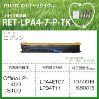 RET-LPA4-7-P-TK リサイクルトナー エプソン LPA4ETC7互換 ブラック
