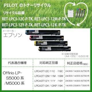 RET-LPC3-12K-P-TK リサイクルトナー エプソン LPCA3T12K互換 ブラック