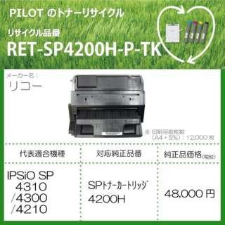 RET-SP4200H-P-TK リサイクルトナー リコー 4200H互換 ブラック