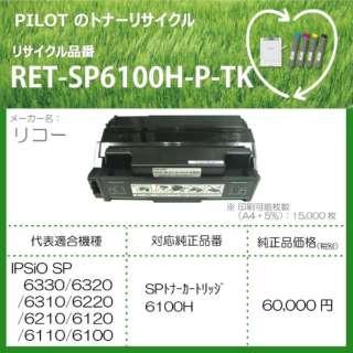 RET-SP6100H-P-TK リサイクルトナー リコー 6100H互換 ブラック