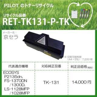 RET-TK131-P-TK リサイクルトナー 京セラ TK-131互換 ブラック