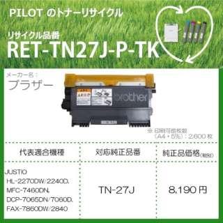 RET-TN27J-P-TK リサイクルトナー ブラザー TN-27J互換 ブラック