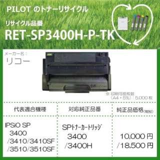 RET-SP3400H-P-TK リサイクルトナー リコー 3400H互換 ブラック