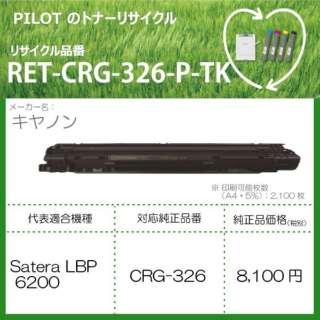 RET-CRG326-P-TK リサイクルトナー キャノン CRG-326互換 ブラック