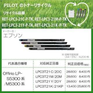 RET-LPC3-21C-P-TK リサイクルトナー エプソン LPC3T21C互換 シアン