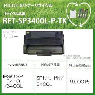 RET-SP3400L-P-TK リサイクルトナー リコー 3400L互換 ブラック
