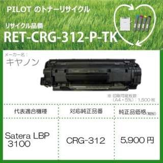 RET-CRG312-P-TK リサイクルトナー キャノン CRG-312互換 ブラック