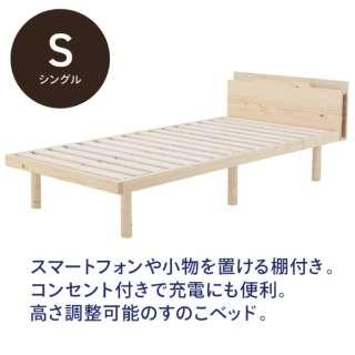 宮付き すのこベッド UM_BE_001[レッグ](シングルサイズ/ナチュラル) 【キャンセル・返品不可】