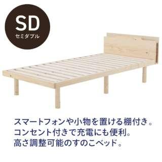 宮付き すのこベッド UM_BE_001[レッグ](セミダブルサイズ/ナチュラル) 【キャンセル・返品不可】