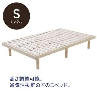 すのこベッド UM_YSB_003[レッグ](シングルサイズ/ナチュラル) 【キャンセル・返品不可】
