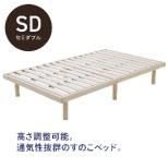 すのこベッド UM_YSB_003[レッグ](セミダブルサイズ/ナチュラル) 【キャンセル・返品不可】