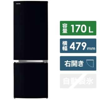 GR-R17BS-K 冷蔵庫 BSシリーズ セミマットブラック [2ドア /右開きタイプ /170L] 《基本設置料金セット》