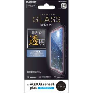 AQUOS sense3 plus ガラスフィルム 0.33mm PM-AQS3PFLGG