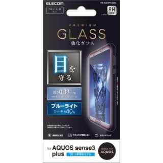 AQUOS sense3 plus ガラスフィルム 0.33mm ブルーライトカット PM-AQS3PFLGGBL