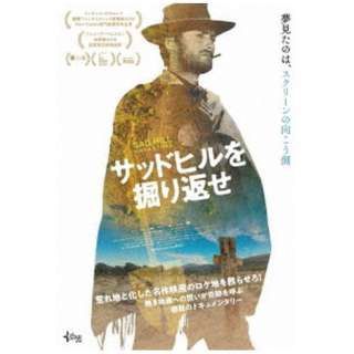 サッドヒルを掘り返せ 【DVD】