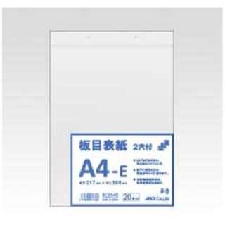 板目表紙 2穴付 400g/m2(A4サイズ 217×306mm・20枚) BC2A4E