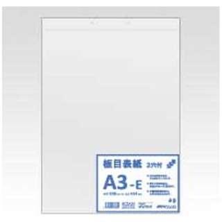 板目表紙 2穴付 400g/m2(A3サイズ 306×434mm・20枚) BC2A3E