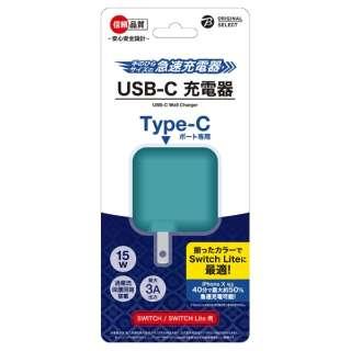 SwitchLite用 USB-C 充電器 ターコイズ BKS-NSL012 【Switch Lite】